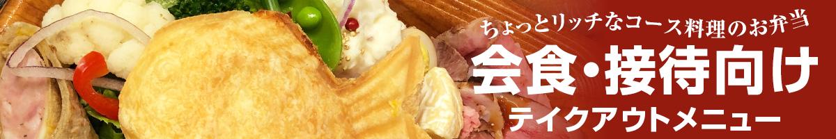 会食・接待向けテイクアウトメニュー