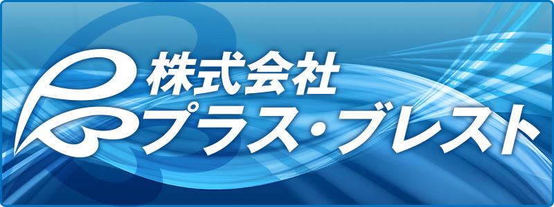 株式会社プラス・ブレスト
