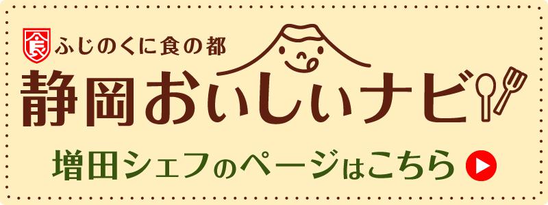 ふじのくに食の都「静岡おいしいナビ」増田シェフのページはこちら
