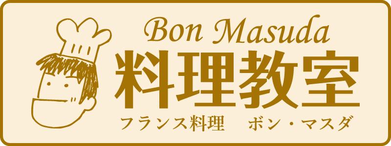 BonMasuda料理教室