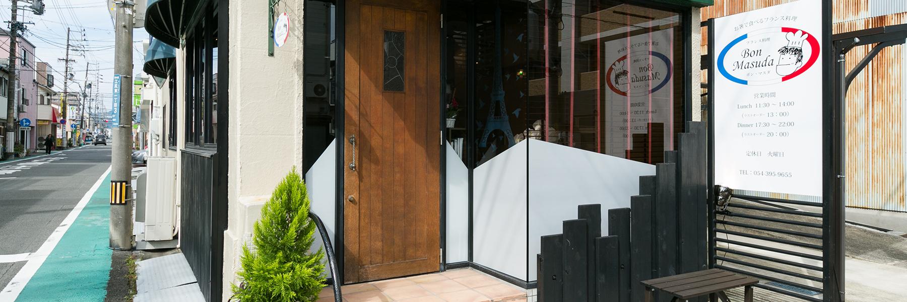 ボンマスダの店舗外観写真