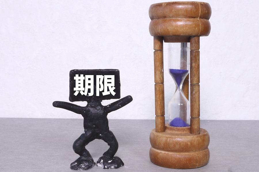 砂時計と「期限」の文字