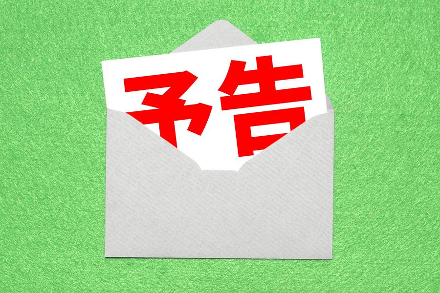 封筒から出かかっている予告の文字